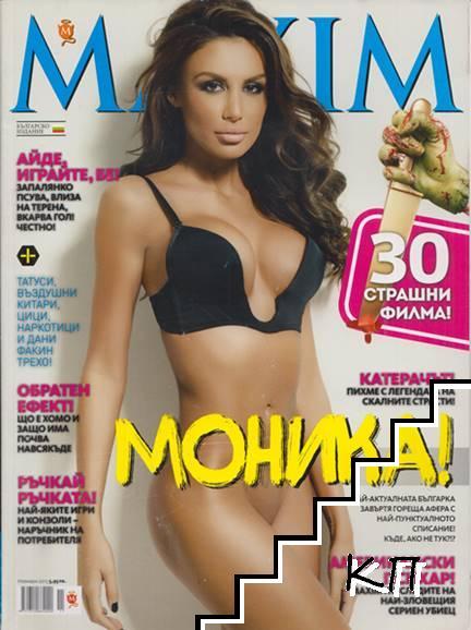 Maxim България. Бр. 95 / 2013