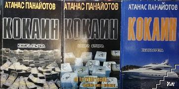 Кокаин. Книга 1-3