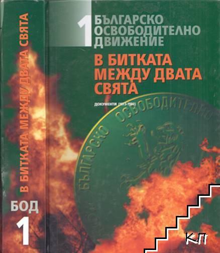 Българско освободително движение. В битката между двата свята. Том 1: Документи 1973-1980