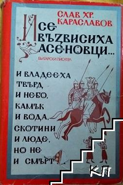 И се възвисиха Асеновци