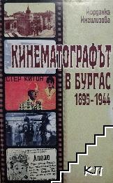 Кинематографът в Бургас - 1895-1944