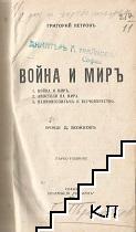 Война и миръ / Художникъ Енрико / Вълхви от Изтокъ