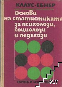 Основи на статистиката за психолози, социолози и педагози
