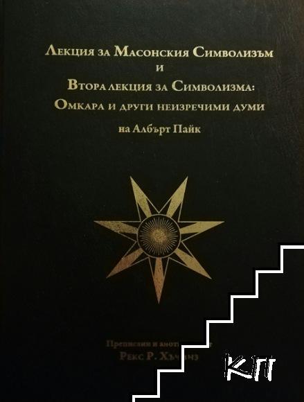 Лекция за Масонския Символизъм и Втора лекция за Символизма: Омкара и други неизречени думи на Албърт Пайк