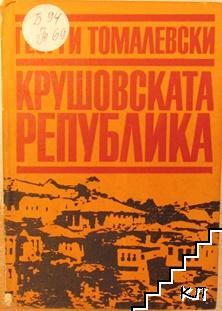Крушовската република