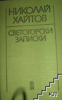 Светогорски записки
