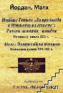 """Йордан: Гетика """"За произхода и деянията на гетите"""". Римска история - извадки, написани около 551 г. Малх: Византийска история, написана около 474-480 г."""