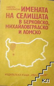 Имената на селищата в Берковско, Михайловградско и Ломско
