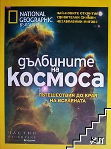 National Geographic - България: Дълбините на космоса
