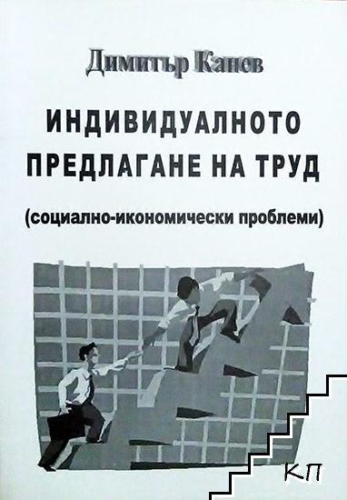 Индивидуалното предлагане на труд