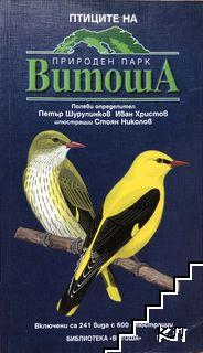 """Птиците на природен парк """"Витоша"""""""