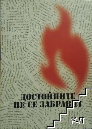 Достойните не се забравят: Емил Шекерджийски