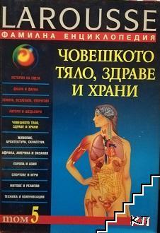 Фамилна енциклопедия Larousse. Том 5: Човешкото тяло, здраве и храни
