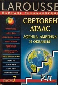 Фамилна енциклопедия Larousse. Том 7: Световен атлас