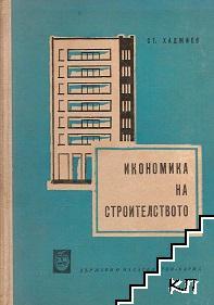 Икономика на строителството