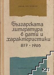 Българската литература в дати и характеристики 817-1965