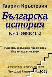 Българска история. Том 3: 668-1041 г.