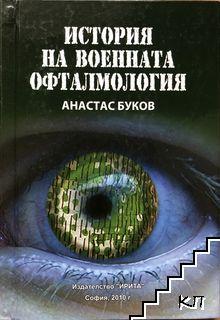 История на военната офталмология