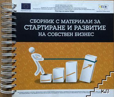 Сборник с материали за стартиране и развитие на собствен бизнес
