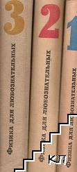Физика для любознательных в трех томах. Том 1-3 (Допълнителна снимка 1)