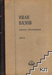 Избрани произведения в четири тома. Том 3: Под игото