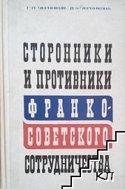 Сторонники и противники франко-советского сотрудничества