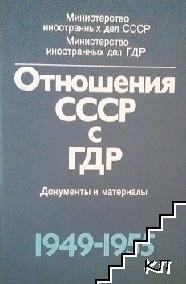 Отношения СССР с ГДР 1949-1955