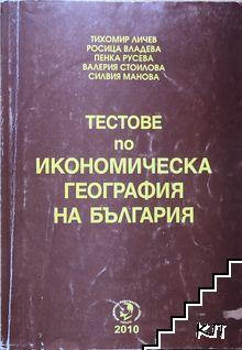 Тестове по икономическа география на България