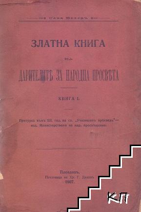 Златна книга на дарителите за народна просвета