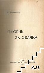 Песень за селяка / За родъ и честь