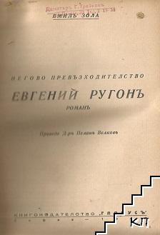 Негово превъзходителство Евгений Ругонъ / Одисея