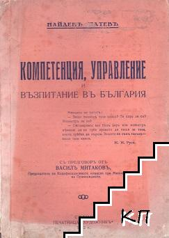 Компетенция, управление и възпитание въ България