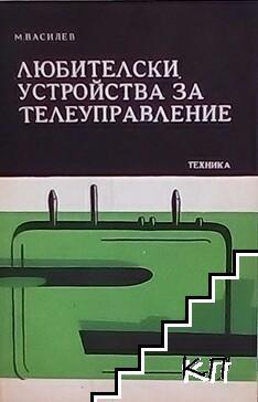 Любителски устройства за телеуправление