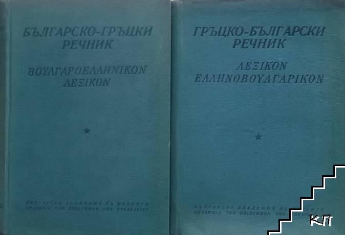 Българско-гръцки речник / Гръцко-български речник