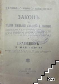 Закон за трудови земеделски стопанства и комасация и правилникъ за прилагането му