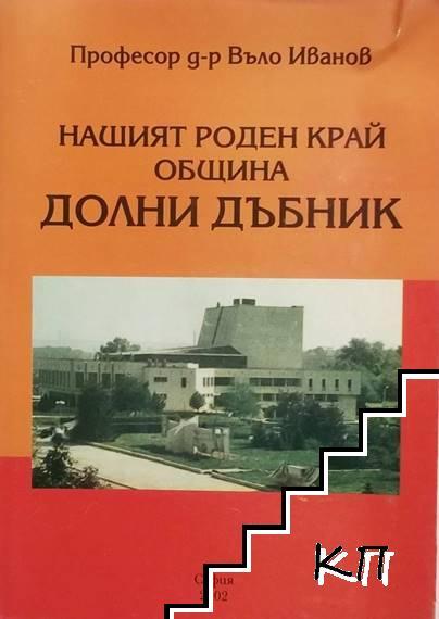 Нашият роден край - община Долни Дъбник