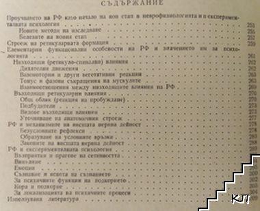 Философски въпроси на психологията (Допълнителна снимка 1)
