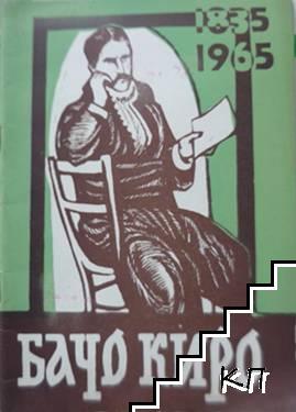 130 години от рождението на Бачо Киро 1835-1965