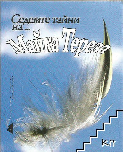Седемте тайни на... Майка Тереза