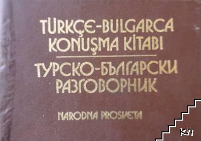 Турско-български разговорник