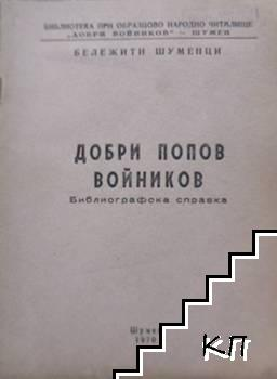 Добри Попов Войников