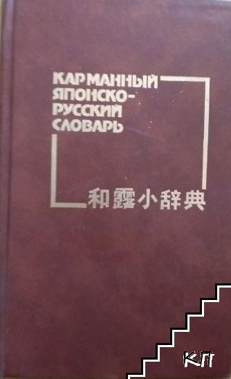Карманный японско-русский словарь