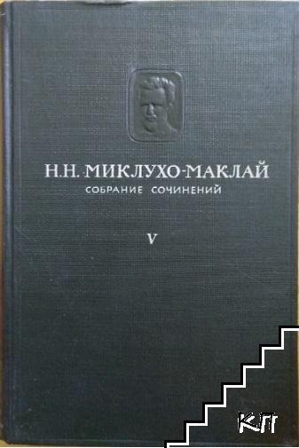 Собрание сочинений в пяти томах. Том 5: Рисунки и этнографические коллекции