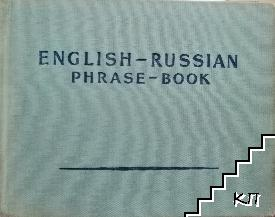 English-Russian phrase-book