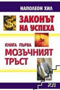 Законът на успеха. Книга 1-2