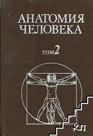 Анатомия человека в двух томах. Том 1-2