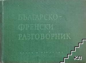 Българско-френски разговорник. С кратък речник