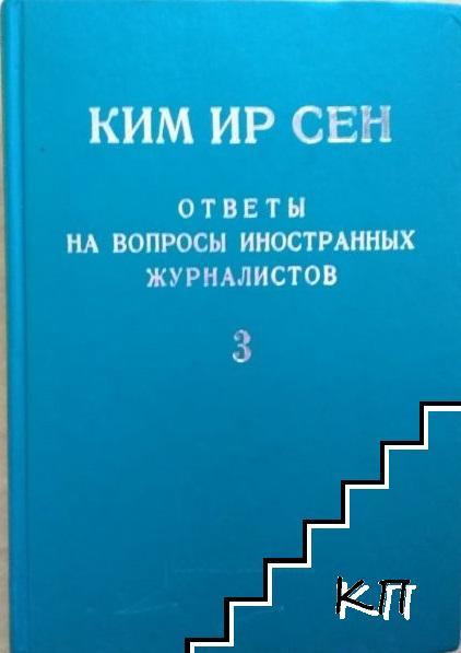 Ответы на вопросы иностранных журналистов. Книга 3