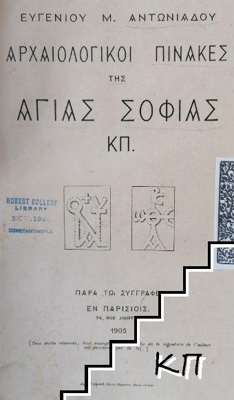 Αρχαιλογικοι πινακες της Αγια Σοφιας