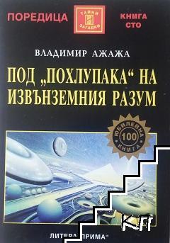 """Под """"похлупака"""" на извънземния разум"""